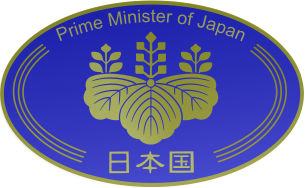 305px-Emblem_of_the_Prime_Minister_of_Japan.svg